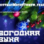 Делай Громче! #ChristmasMusic@onew.year2016 Клубный Новый
