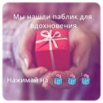 Нажми на подарочек и ты