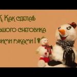 #handmadeМ.К. Делаем большого снеговика из